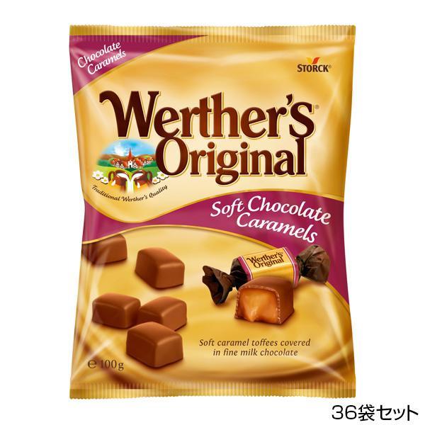 【同梱代引き不可】ストーク ヴェルタースオリジナル チョコトフィー 100g×36袋セット
