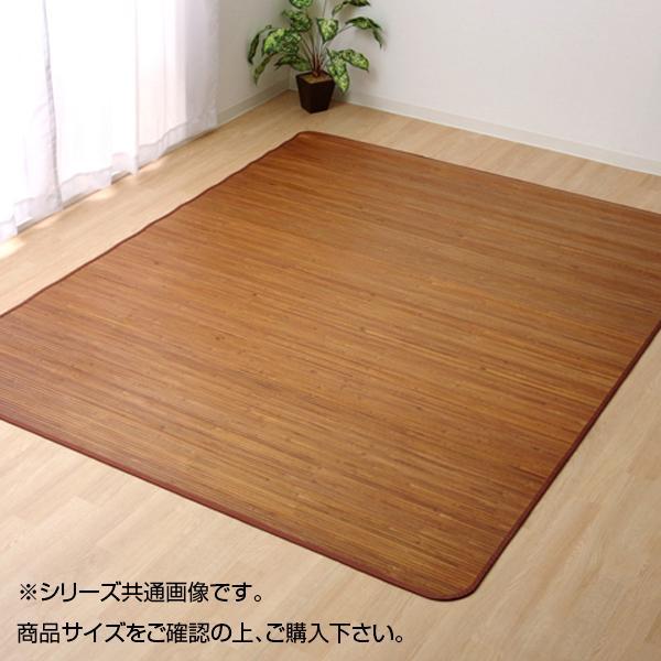 竹ラグカーペット 『竹王』 約200×240cm 5353180