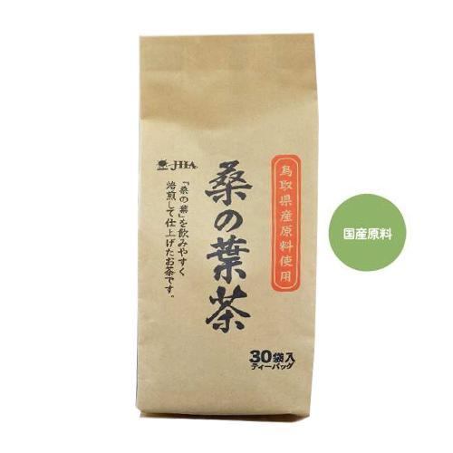 【同梱代引き不可】鳥取県産桑の葉茶(ティーバッグ) 3g×30袋 20個