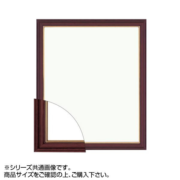 大額 5703(魁3) デッサン額 大判 マホ