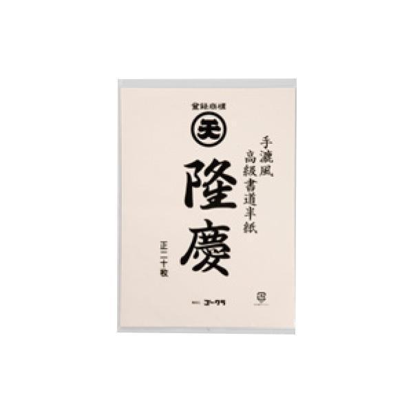 隆慶 20枚ポリ入×50袋 MHR-20