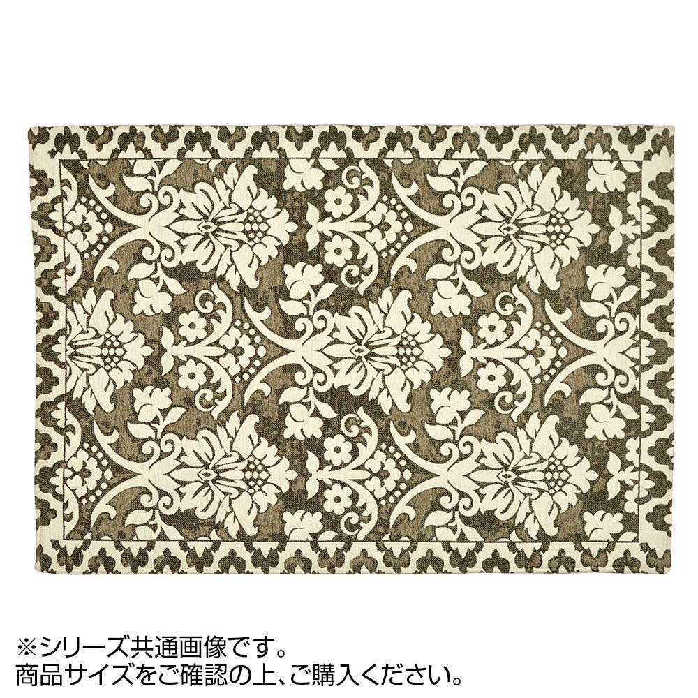 ゴブランシェニールラグ サマヤ 約130×190cm 270071230