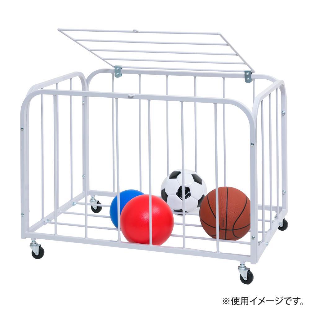 【同梱代引き不可】組立式ボールカゴ(フタ付) B-294