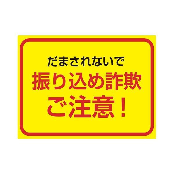 【同梱代引き不可】P.E.F. ラバーマット 注意喚起 振り込め詐欺防止 600mm×900mm 1000030111