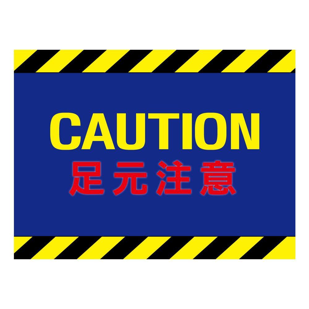 【同梱代引き不可】P.E.F. ラバーマット 注意喚起 足元注意 600mm×900mm 100000166