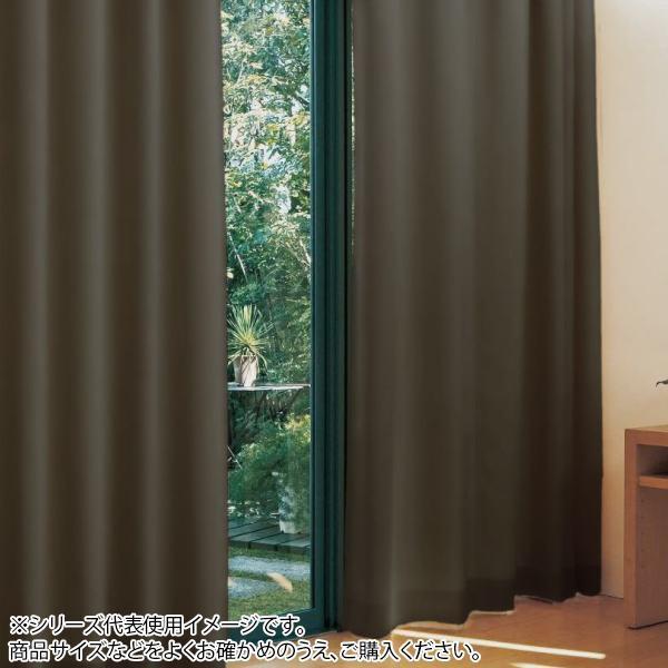 【同梱・代引き不可】 防炎遮光1級カーテン ダークブラウン 約幅135×丈185cm 2枚組