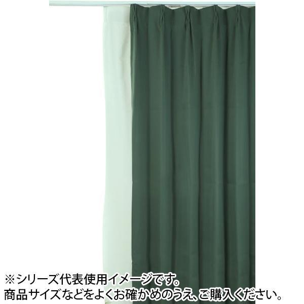 【同梱代引き不可】防炎遮光1級カーテン ダークグリーン 約幅135×丈230cm 2枚組