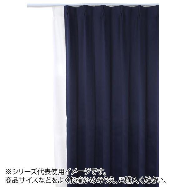 【同梱代引き不可】防炎遮光1級カーテン ネイビー 約幅150×丈200cm 2枚組