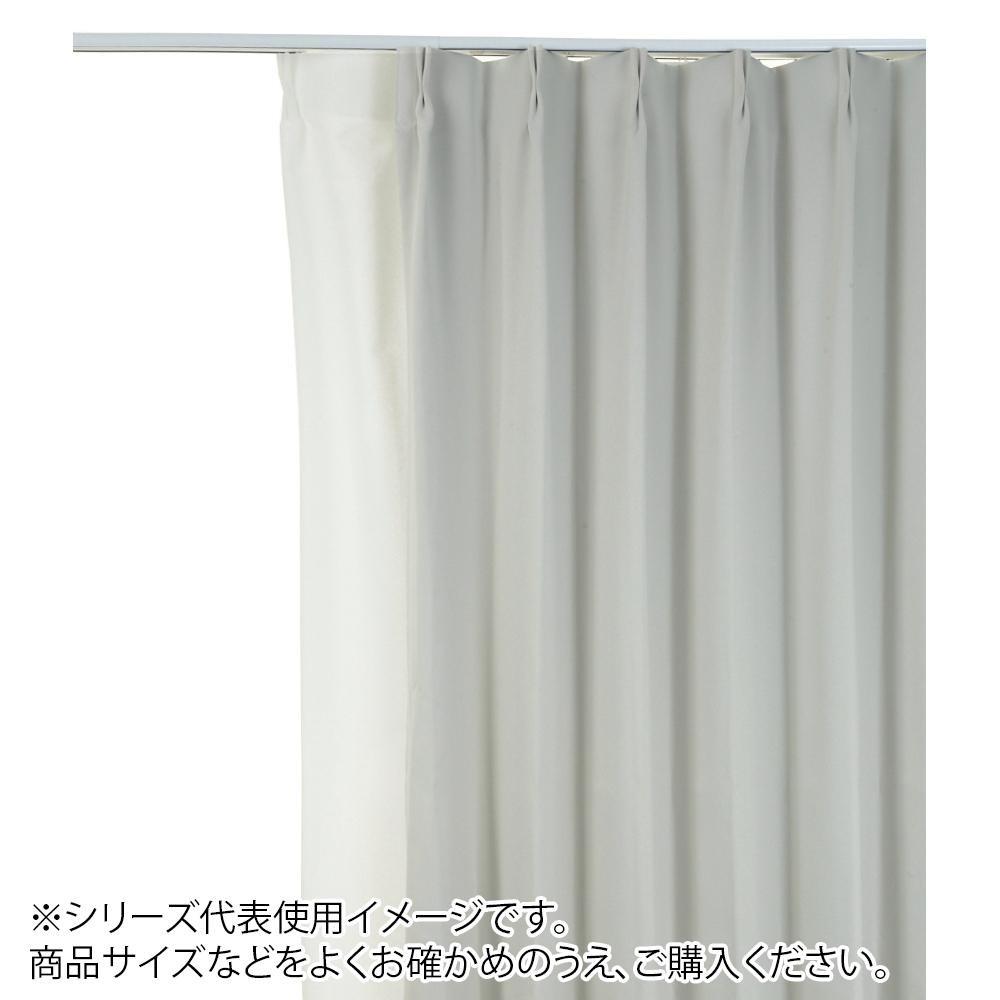 【同梱代引き不可】防炎遮光1級カーテン アイボリー 約幅150×丈230cm 2枚組