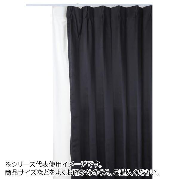 【同梱代引き不可】防炎遮光1級カーテン ブラック 約幅150×丈230cm 2枚組