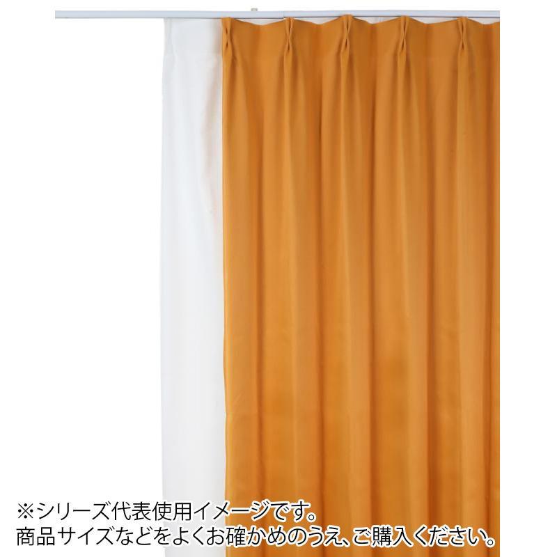 【同梱代引き不可】防炎遮光1級カーテン オレンジ 約幅150×丈230cm 2枚組