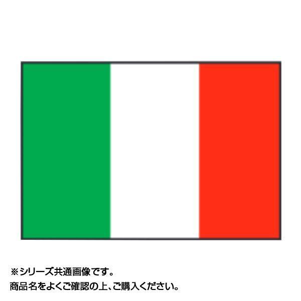 【同梱代引き不可】 世界の国旗 万国旗 イタリア 120×180cm