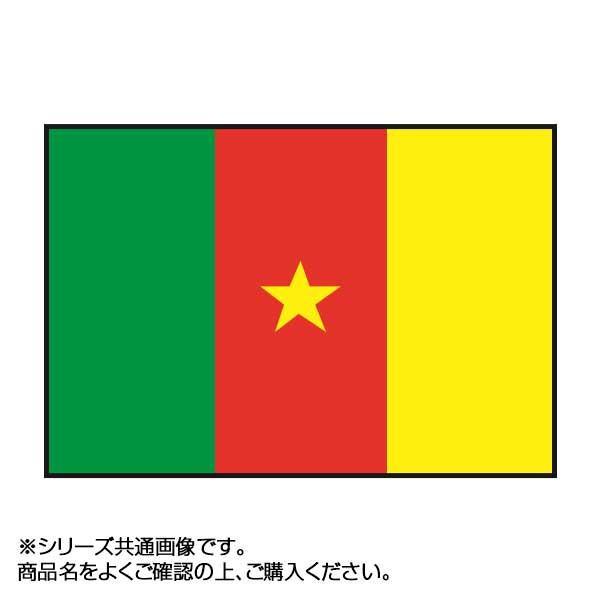 【同梱代引き不可】 世界の国旗 万国旗 カメルーン 120×180cm