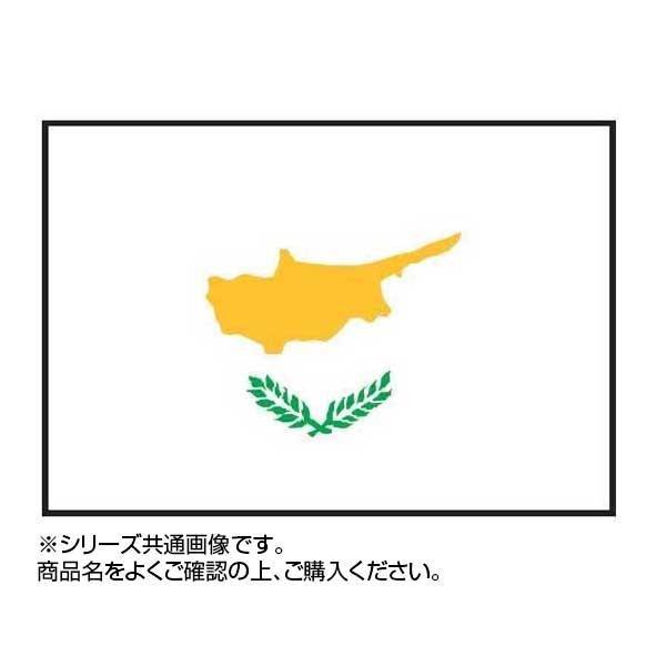 【同梱代引き不可】 世界の国旗 万国旗 キプロス 140×210cm