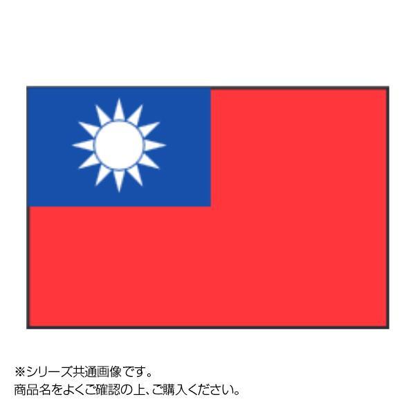 【同梱代引き不可】 世界の国旗 万国旗 台湾 140×210cm
