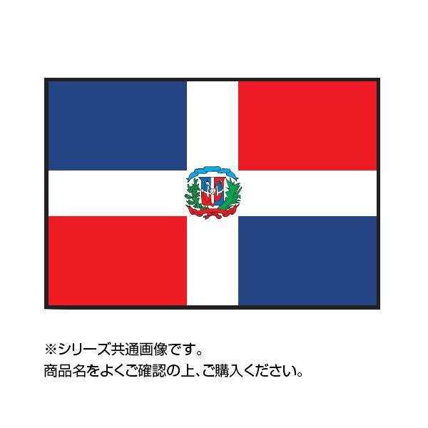 【同梱代引き不可】 世界の国旗 万国旗 ドミニカ共和国 90×135cm