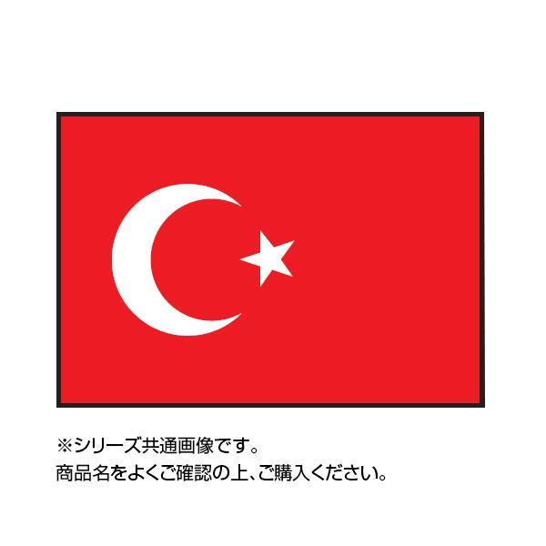【同梱代引き不可】 世界の国旗 万国旗 トルコ 140×210cm