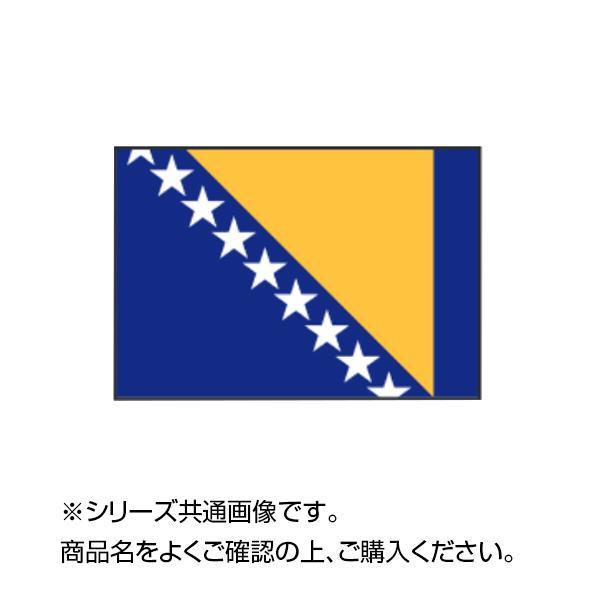 【同梱代引き不可】 世界の国旗 万国旗 ボスニア 140×210cm