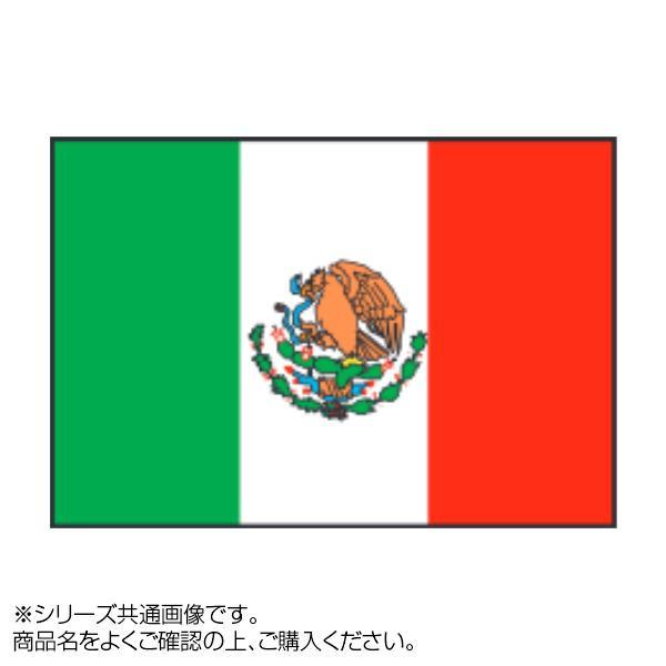【同梱代引き不可】 世界の国旗 万国旗 メキシコ 120×180cm