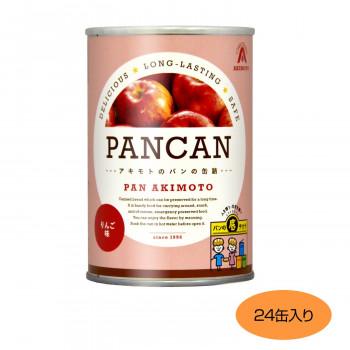 【同梱代引き不可】 アキモトのパンの缶詰 PANCAN 1年保存 りんご 24缶入り