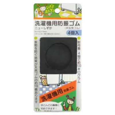 気になる洗濯機の振動音を防ぎます 洗濯機用防振ゴム 記念日 低価格 ニューしずか TW-660黒 4個入り1セット