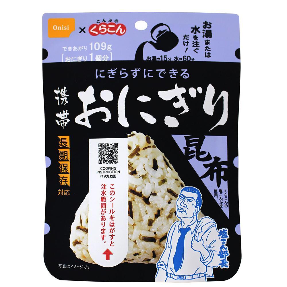 【同梱代引き不可】 尾西食品×くらこん 携帯おにぎり 昆布 50袋 AK2-K