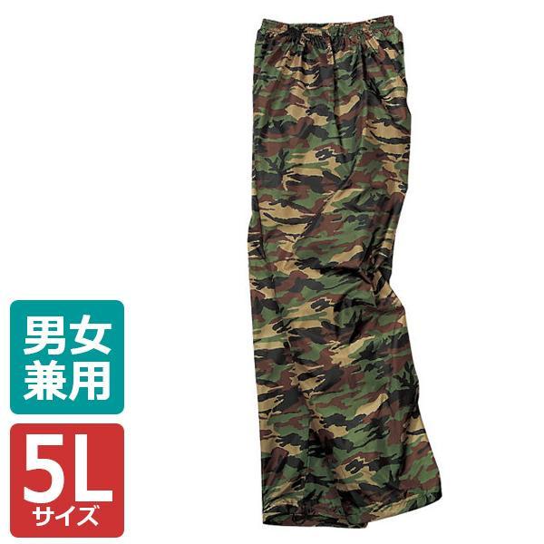 迷彩柄を取り入れた ナイロン素材の男女兼用パンツです 新作 人気 年中無休 カジメイク 迷彩パンツ 5L 2218 グリーン