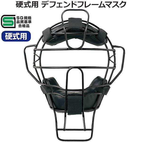 硬式野球の球審用マスクです。 球審用マスク 硬式用 デフェンドフレームマスク BX83-87