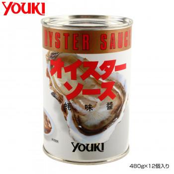 料理に少量加えるだけで旨みが広がります YOUKI 未使用 ユウキ食品 オイスターソース 210650 480g×12個入り 4号缶 人気 おすすめ