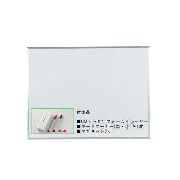 【同梱・代引き不可】馬印 映写対応ホワイトボード UMボード 1210×910mm UM34