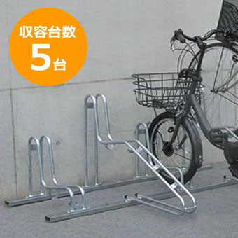 【同梱・代引き不可】ダイケン 自転車ラック サイクルスタンド CS-G5A 5台用