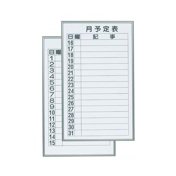 【同梱・代引き不可】 馬印 書庫用ボード 予定表(月予定表)ホワイトボード 2枚1組 W360×H600 FB637M