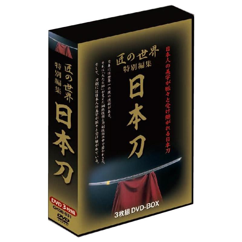卸売り 日本人の美学が脈々と受け継がれる日本刀の世界を収録 匠の世界特別編集 供え 3枚組DVD-BOX 日本刀