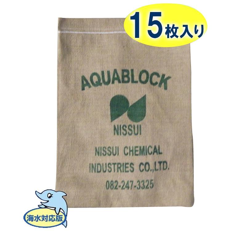 【同梱・代引き不可】日水化学工業 防災用品 吸水性土のう 「アクアブロック」 NSDシリーズ 使い捨て版(海水・真水対応) NSD-10 15枚入り