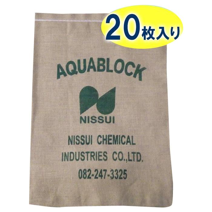 【同梱・代引き不可】日水化学工業 防災用品 吸水性土のう 「アクアブロック」 NXシリーズ 使い捨て版(真水対応) NX-20 20枚入り