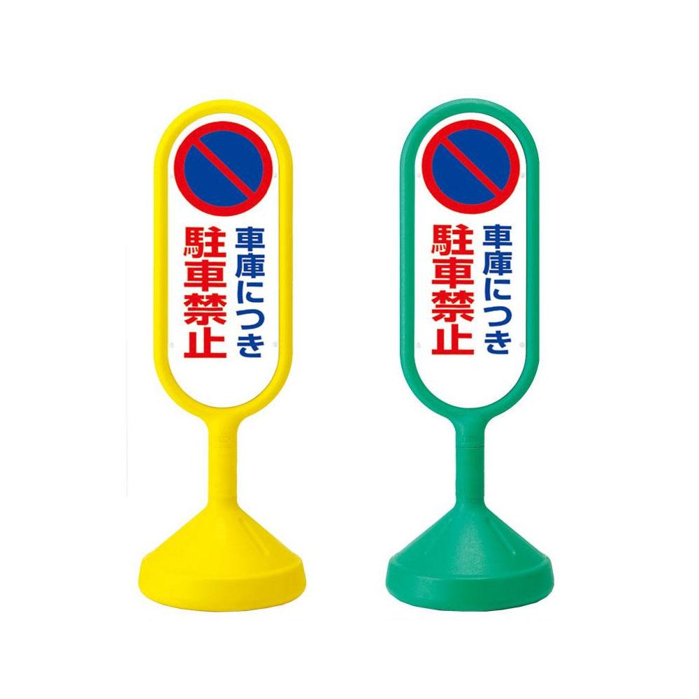 【同梱・代引き不可】メッセージロードサイン(両面) (3)車庫につき駐車禁止 52733