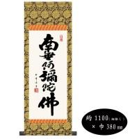 木村玉峰 仏書掛軸(大) 「六字名号」 (南無阿弥陀仏) H6-044