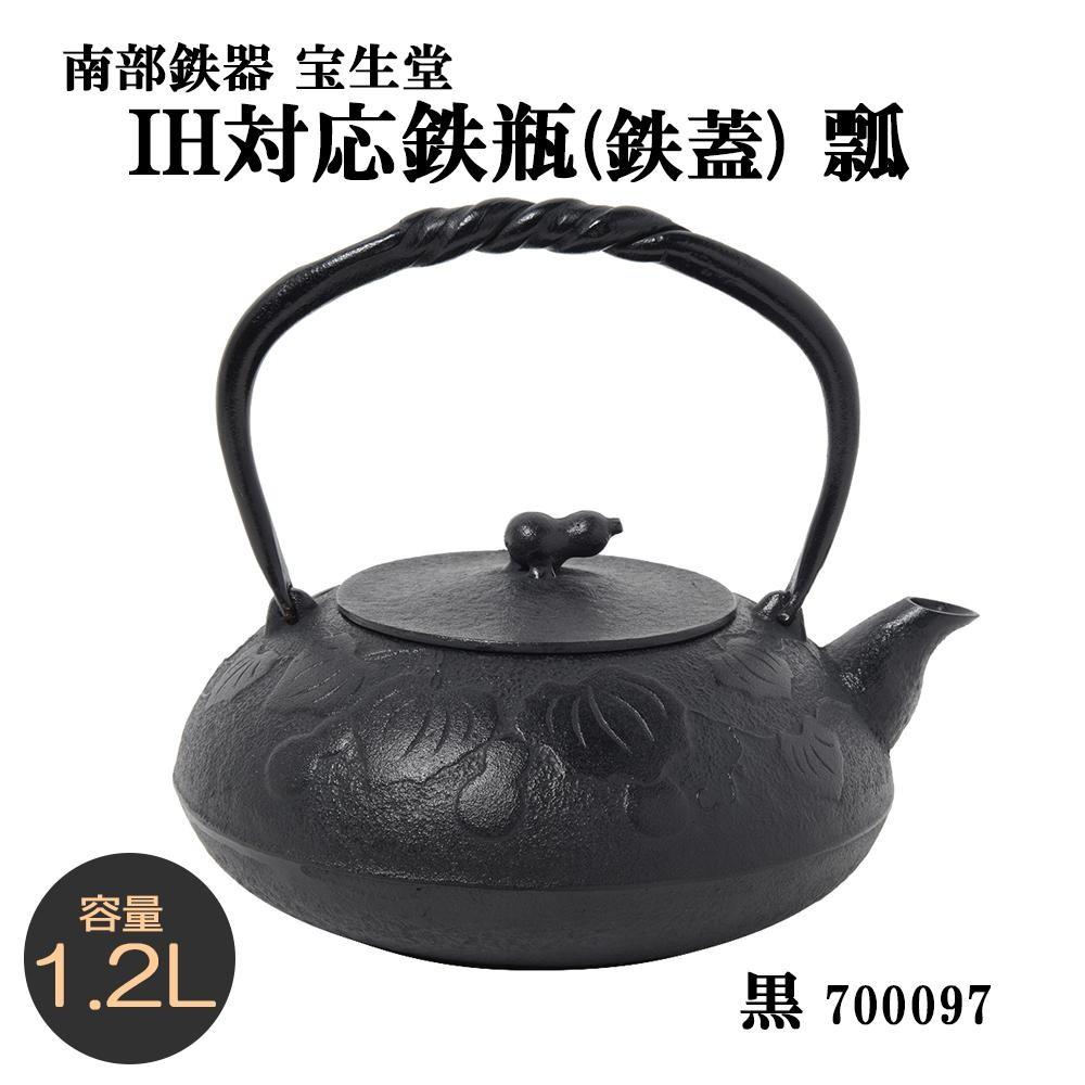 南部鉄器 宝生堂 IH対応鉄瓶(鉄蓋) 瓢 黒 1.2L 700097