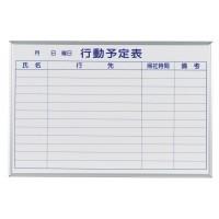 【同梱・代引き不可】馬印 MAJI series(マジシリーズ)壁掛 予定表(行動予定表)ホワイトボード W910×H610mm MH23Q