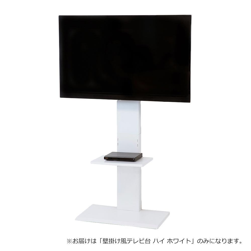 【同梱・代引き不可】 壁掛け風テレビ台 ハイ ホワイト 32646