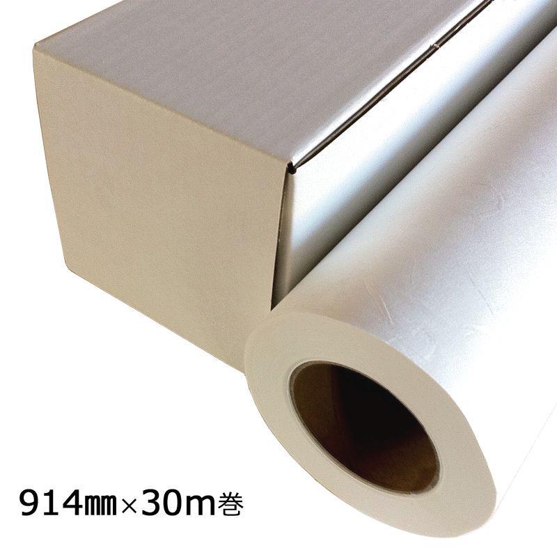 大判ロール紙(楮春木紙タイプ) 業務用 インクジェット対応 914mm×30m巻 WA007