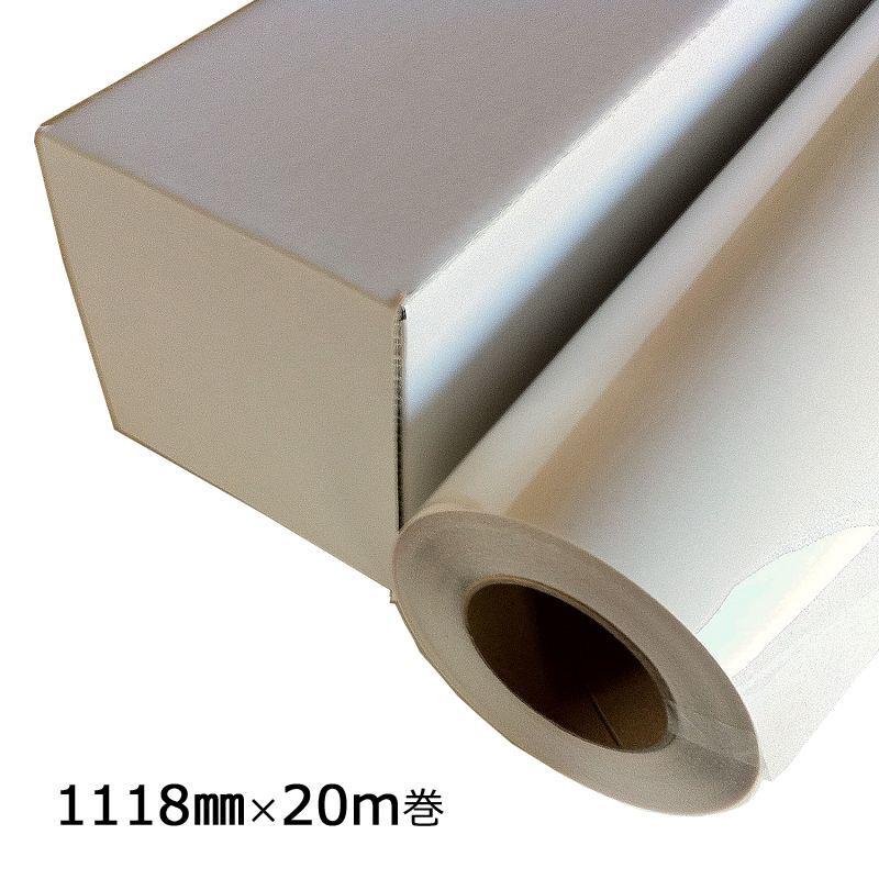 大判ロール紙(スーパークリアフィルム) 業務用 インクジェット対応 1118mm×20m巻 WA013-1118