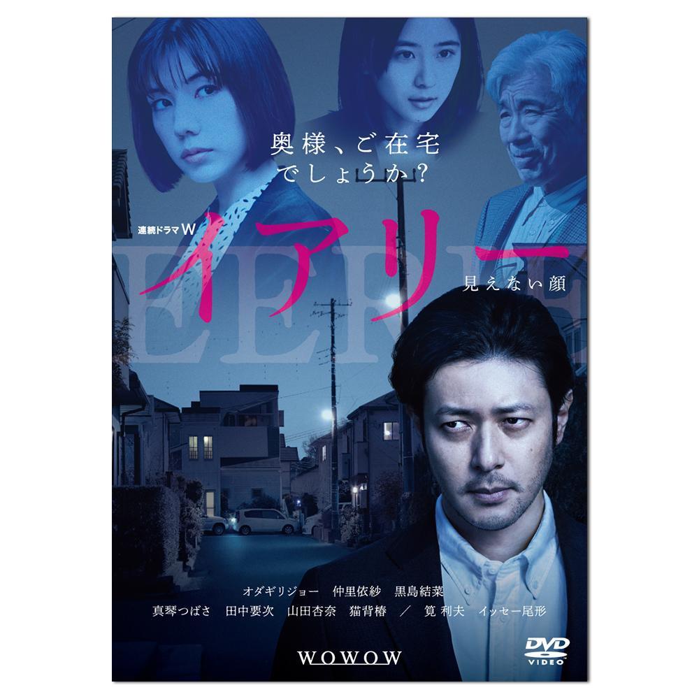 連続ドラマW イアリー 見えない顔 DVD-BOX TCED-4428