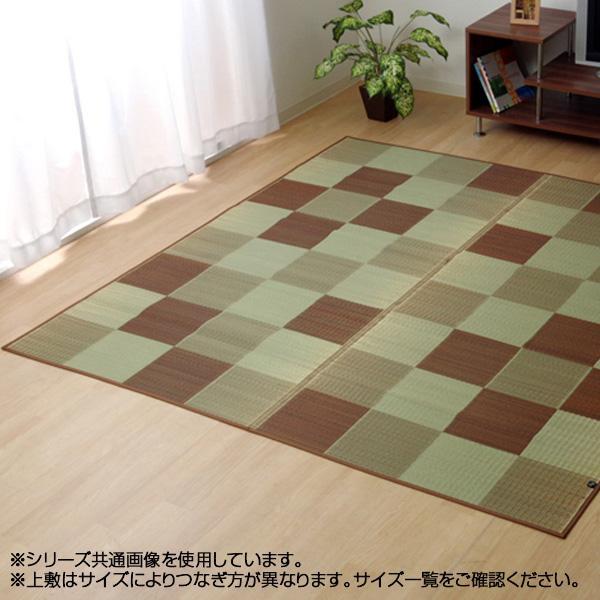 純国産 い草ラグカーペット 『Fブロック』 ブラウン 約191×250cm 8220780