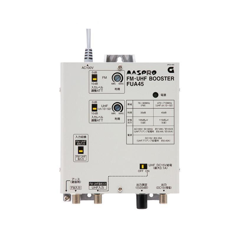 マスプロ電工 FUA45 45dB型 FM・UHFブースター 45dB型 FUA45, apm24:e344dd92 --- sunward.msk.ru