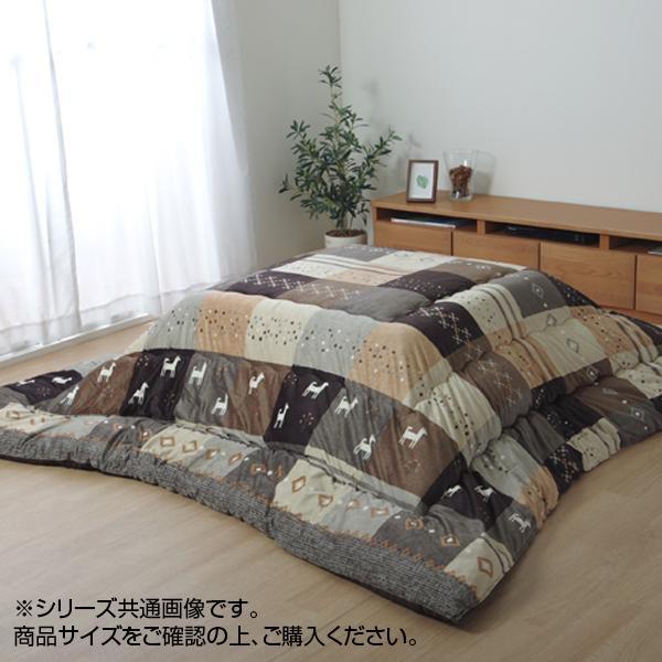 こたつ掛け布団 『シンシア』 ノルディック ブラウン 約205×205cm 5189119