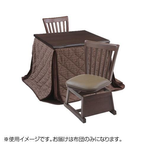 【同梱代引き不可】こたつテーブル用 布団 楓-80FU Q148