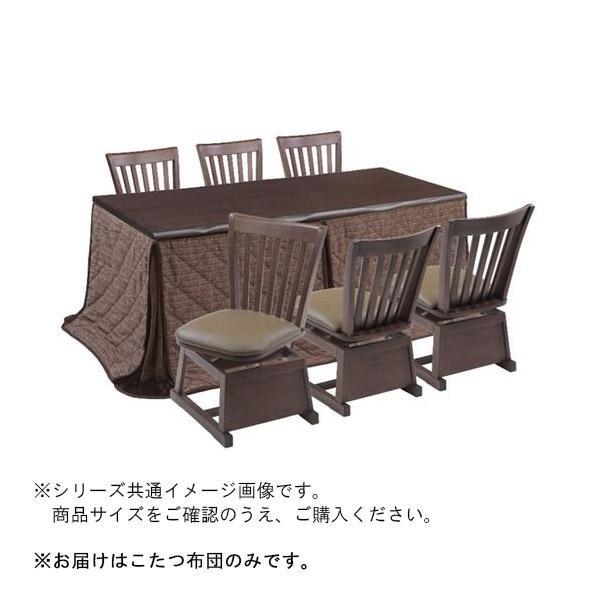 【同梱代引き不可】こたつテーブル用 布団 楓-135FU Q149