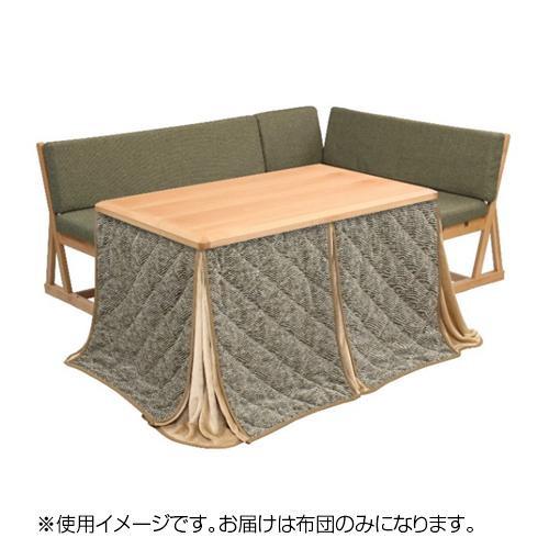 【同梱代引き不可】こたつテーブル用 布団 SCL-120FUP Q121