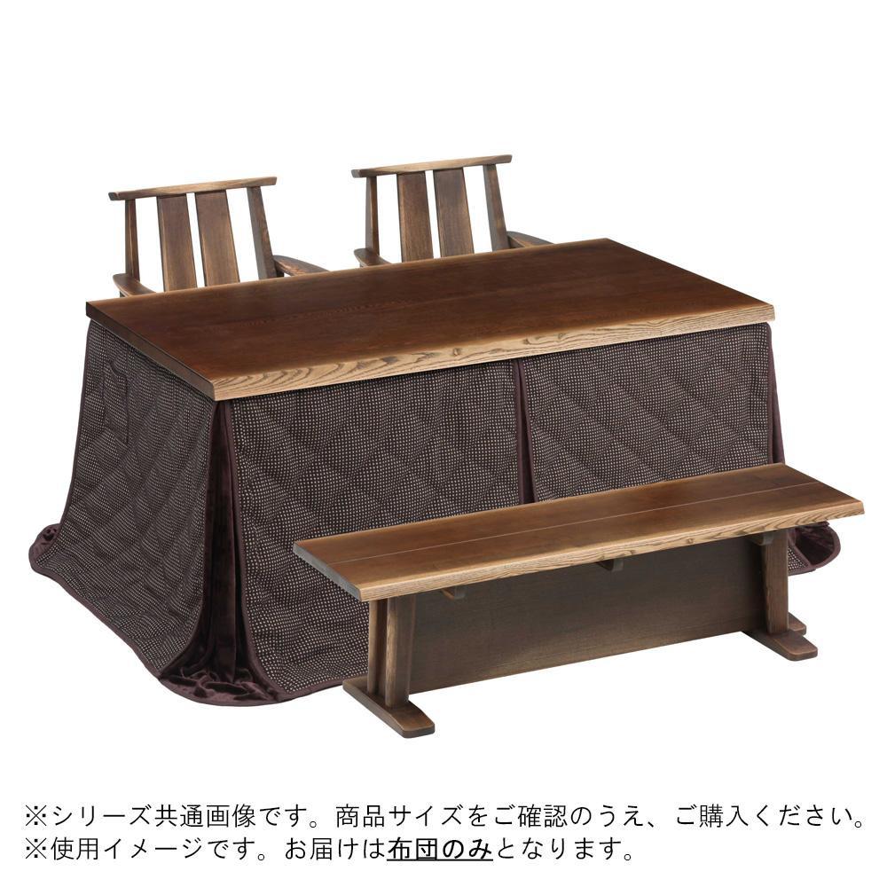 【同梱代引き不可】こたつテーブル用 布団 暁-150FU Q109